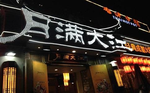 加盟川菜馆的前景和趋势如何?值得投资吗?缩略图