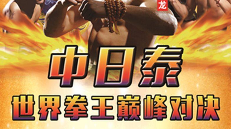 """7月30日晚 观看""""中国第一武术""""易龙和首杏川味火锅火锅巅峰对决缩略图"""