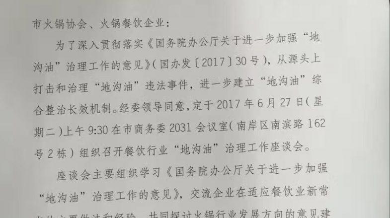 """国务院办公厅发布《关于进一步加强""""地沟油""""治理工作的意见》缩略图"""