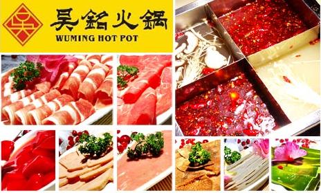 首杏川味火锅 感情鲜美 加盟有很多优势缩略图