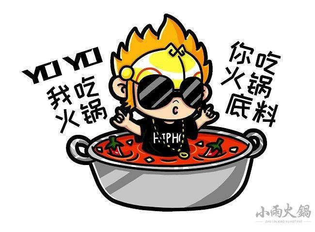 朱琳小雨火锅味道怎么样_口碑好吗_会有加入的支持吗?插图