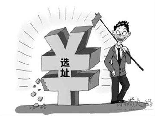 【火锅店加盟】如何选择火锅店的位置缩略图