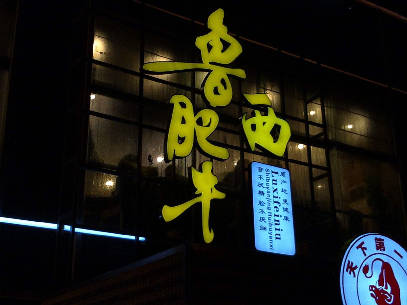 加盟重庆牛肉火锅的优势!插图
