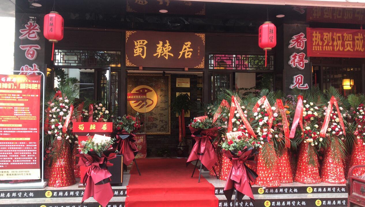 热烈祝贺舒拉居生鲜品牌 云南楚雄又一新店隆重开业!插图