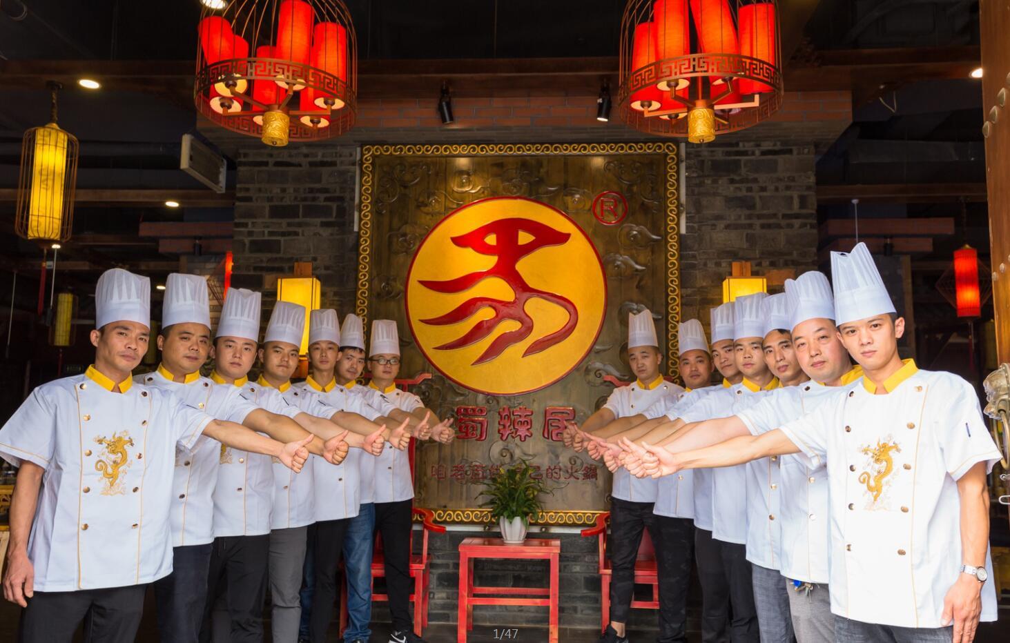 首杏厨师团队