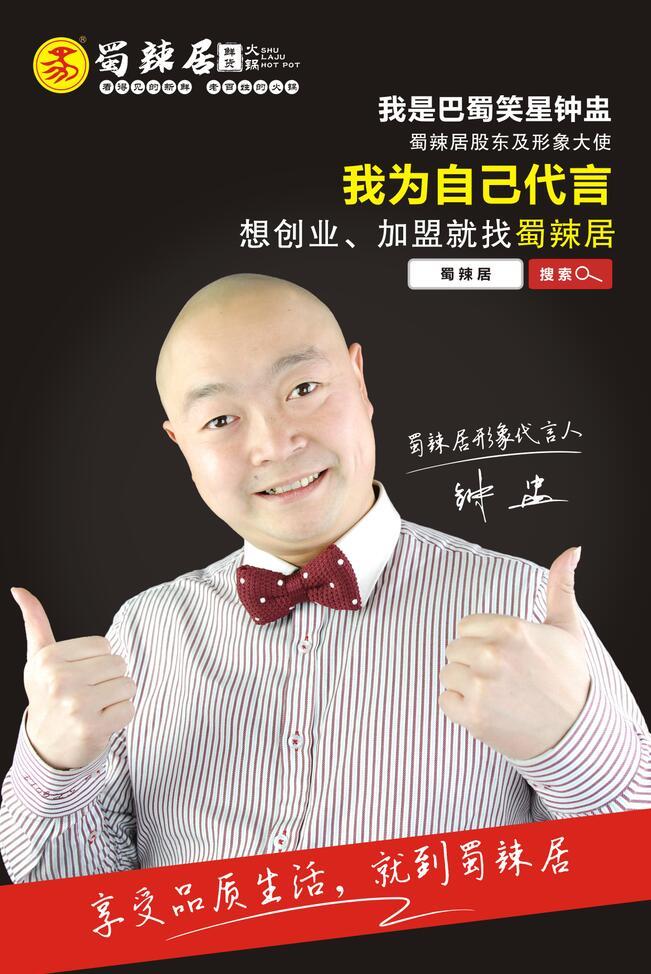 成都正宗火锅品牌加盟:大品牌可以抓住机会插图
