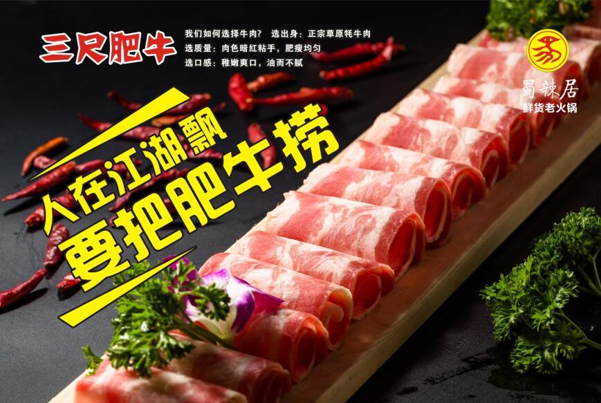 正宗重庆火锅加盟选择 辣屋告诉你怎么分辨插图
