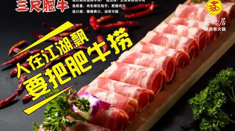 加盟云南火锅品牌需要注意哪些方面?缩略图
